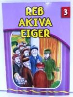 Reb Akiva Eiger Laminated Pages [Paperback]