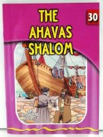 The Ahavas Shalom [Paperback]