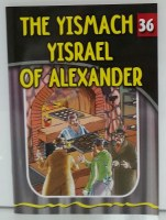 The Yismach Yisrael of Alexander [Paperback]