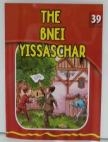 The Bnei Yissaschar [Paperback]