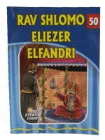 Rav Shlomo Eliezer Elfandri Laminated Pages [Paperback]