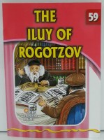 The Iluy of Rogotzov [Paperback]