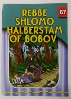 Rebbe Shlomo Halberstam of Bobov [Paperback]