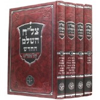 Tzlach HaShalem 4 Volume Set [Hardcover]