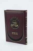 Tehillim Im Peirush Beer Avraham [Hardcover]