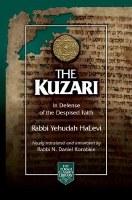 The Kuzari Compact Edition 1 Volume [Hardcover]