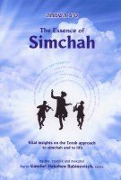 The Essence of Simchah [Hardcover]