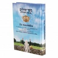 Tiv HaTehillos Sefer Tehillim [Hardcover]