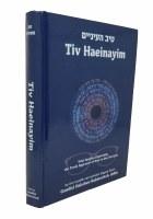 Tiv Haeinayim in English [Hardcover]