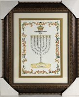 "Artistic Lamnatzeach Menorah Design Art Wall Frame 17"" x 20"""