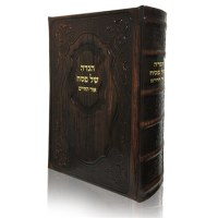 Haggadah Shel Pesach Ohr Hachaim Hamevuar Antique Leather Brown