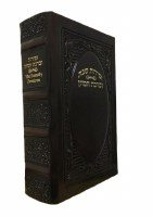 Leather Bencher Holder Includes 6 Artscroll Family Zemiros Ashkenaz Royal Brown Design