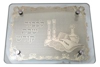 "Glass Challah Board Gold Plated Shabbos Design 12"" x 16"""
