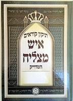 Tikkun Korim Ish Matzliach Medium Size [Hardcover]