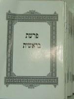 Tikkun Korim Mechulak Parshios Pocket Size 54 Volume Set [Paperback]