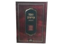 Tikkun L'Korim Simanim Edut Mizrach [Hardcover]