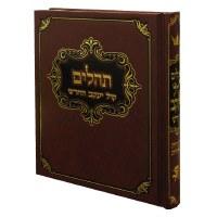 Tehillim Kol Yaakov HaChadash Album Style [Hardcover]