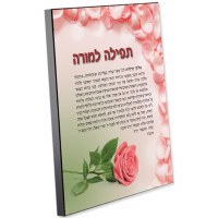 "Tefillah L'Morah Wood Tabletop Plaque Flower Design 8"" x 10"""