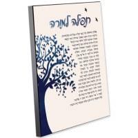 "Tefillah L'Morah Wood Plaque Tree of Life Design 8"" x 10"""
