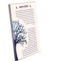 "Tefillas HaRofea Wood Plaque Hebrew And English Tree of Life Design 11"" x 14"""