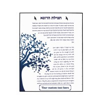 "Personalized Tefillas HaRofeh Wood Plaque Hebrew And English Tree of Life Design 11"" x 14"""