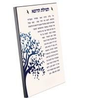 "Tefillas HaRofea Wood Plaque Hebrew Tree of Life Design 11"" x 14"""