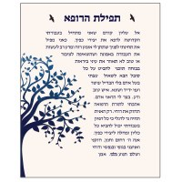 "Tefillas HaRofea Wood Tabletop Plaque Hebrew Tree of Life Design 8"" x 10"""