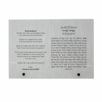 "Personalized Plaque Tefila L'Morah 10"" x 7"""