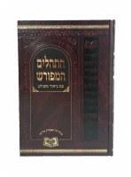 Tehillim Hameforash Bli Mavo Beinoni Size [Hardcover]