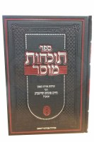Tochechos Mussar [Hardcover]