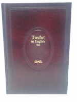 Tosfos in English Chezkas HaBatim Bava Basra [Hardcover]