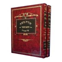 Toras Moshe Chasam Sofer 2 Volume Set [Hardcover]
