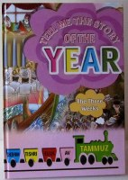 Tell me the Story of the Year - The Three Weeks Laminated Pages [Hardcover]