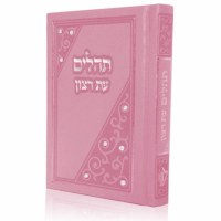 Hard Cover Pocket Tehillim Dark Pink Faux Leather