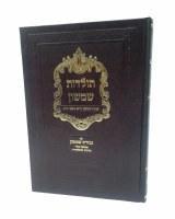 Toldos Shimshon al Avos [Hardcover]