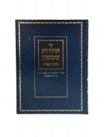 Toldos Shimshon al Avos Menukad [Hardcover]