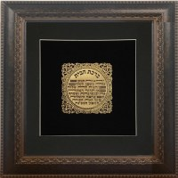 Birchas Habayis Gold Art Framed Black Background 14""