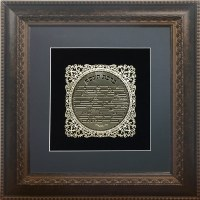 Birchas HaEsek Business Blessing Hebrew Gold Art Wall Frame 14""