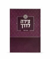 Tzeidah Laderech Sefard Purple [Paperback]