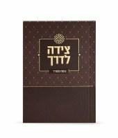 Tzeidah Laderech Sefard Brown [Paperback]
