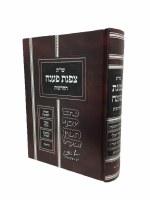 Sheilos Uteshuvos Tzafnas Paneach Chelek Bais [Hardcover]