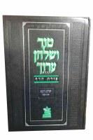 Tur Shulchan Aruch Tzuras Hadaf Yoreh Deah Cheleck Bais Shulchan Melachim [Hardcover]