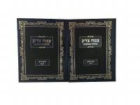 Tzemech Tzedek 2 Volume [Hardcover]