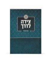 Tzeidah Laderech Ashkenaz Turquoise [Paperback]