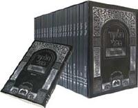Talmud Bavli Oz Vehodor Ubelechtecha Baderech