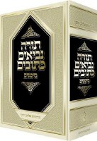 Tanach Simanim, Large (Hebrew Only)