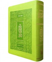 Koren Classic Tanach Ma'alot Edition Green [Flexcover]