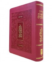 Koren Classic Tanach Ma'alot Edition Pink [Flexcover]
