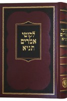 Hebrew Tanya Large Size [Hardcover]