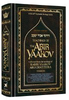 Teachings of The Abir Yaakov Volume 1 [Hardcover]